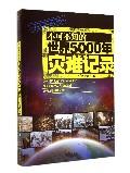 不可不知的世界5000年灾难记录/不可不知5000年系列