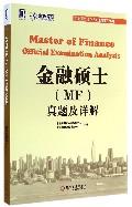 金融硕士<MF>真题及详解/金融硕士MF通关宝系列