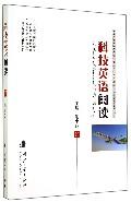 科技英语阅读(科技英语系列教材南京航空航天大学十二五规划教材)