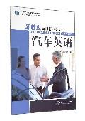 汽车英语(附光盘新核心高职行业英语十二五职业教育国家规划教材)