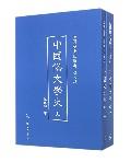 中国俗文学史(复制版上下)(精)/民国沪上初版书