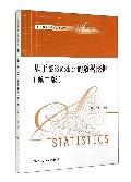 基于SPSS Modeler的数据挖掘(第2版)/统计数据分析与应用丛书