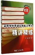 高等学校英语应用能力考试(附光盘A级精讲精练第3版)