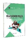 职业生涯规划与发展(中等职业教育十二五规划教材)