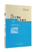 经济刑法实务精析/当代经济刑法研究丛书