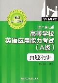 高等学校英语应用能力考试(附光盘A级真题精讲第2版)