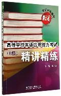 高等学校英语应用能力考试(附光盘B级精讲精练第3版)