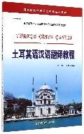 土耳其语汉语翻译教程(亚非语言文学***特色专业建设点系列教材)