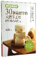 娜娜妈教你做30款最想学的天然手工皂