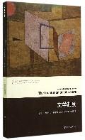 文学制度/当代文学理论系列/当代学术棱镜译丛