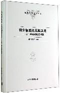 微生物氧化及其应用--二元酸与聚羟基烷酸(精)/清华大学学术专*