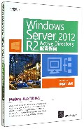 Windows Server2012R2Active Directory配置指南