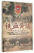 DVD黄埔军校铁血黄埔(2碟装)