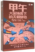 DVD甲午大国博弈下的天朝梦殇(4碟装)