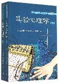 实验心理学(上下)/西方心理学名*译丛