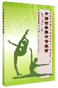 中国古典舞中专教材一年级<女班>示例课程(附光盘)(精)