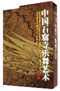 中国石窟寺乐舞艺术(精)