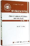 中国城市安全评论(**卷)/国家安全战略研究丛书