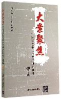 大案聚焦(中国2013年*受关注刑事案件评点)