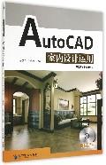 AutoCAD室内设计运用(附光盘)/项目式教学系列丛书