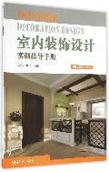 室内装饰设计实训指导手册/项目式教学系列丛书