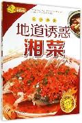 地道诱惑湘菜/舌尖上的生活家常美食