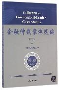 金融仲裁案例选编(第3辑)