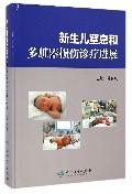 新生儿窒息和多脏器损伤诊疗进展(精)