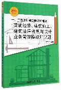 一\二级注册建筑师资格考试建筑经济建筑施工建筑法律法规与设计业务管理模拟知识题(2015第8版)