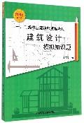 一\二级注册建筑师资格考试建筑设计模拟知识题(2015第8版)