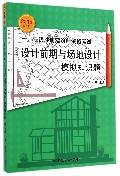 一\二级注册建筑师资格考试设计前期与场地设计模拟知识题(2015第8版)