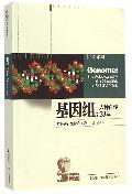 基因组--人种自传23章/生命系列