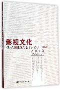 影视文化(9 2013)