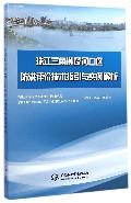 珠江三角洲及河口区防洪评价技术指引与实例解析