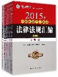 2015年国家司法考试**法律法规汇编(附国家司法考试**思维导图教学版共8册)