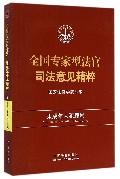 全国专家型法官司法意见精粹(未成年人犯罪卷)