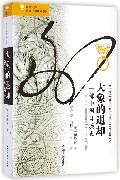 大象的退却(一部中国环境史)/海外中国研究系列/凤凰文库