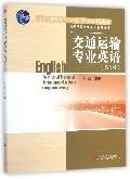 交通运输专业英语(第2版高等学校专业英语系列教材)