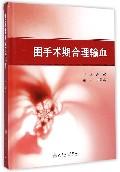 围手术期合理输血(精)