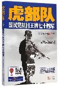 虎部队(国民党抗日王牌七十四军)