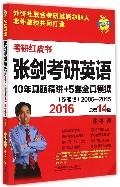张剑考研英语10年真题精讲+5套全真模拟(2016珍藏版2006-2015总**4版)/考研红皮书