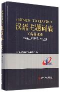 汉语主题词表(工程技术卷**3册环境科学安全科学)(精)