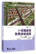 小城镇建设政策法规指南/新时期小城镇规划建设管理指南丛书