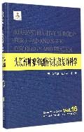 头颈部肿瘤和创伤缺损修复外科学(精)/整形美容外科学全书
