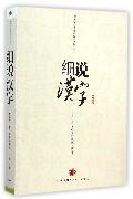 細說漢字--1000個漢字的起源與演變