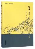 巴蜀场镇(地理景观街区)/中华遗产人居典范书系