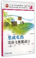 集成电路项目化版图设计(高等职业教育规划教材)/微电子技术专业系列