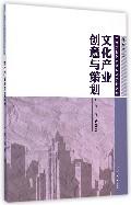 文化产业创意与策划(中国文化创意师培训系列教材)
