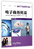 电子商务英语(附光盘创新职业英语系列教材)