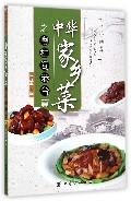 中华家乡菜(粤桂闽港台篇)/舌尖上的乡情